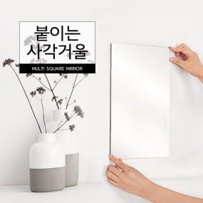 [커먼하우스] 스티커처럼 착! 붙이는 멀티 사각 거울 (아크릴/안전거울/욕실/화장대/벽) 이미지