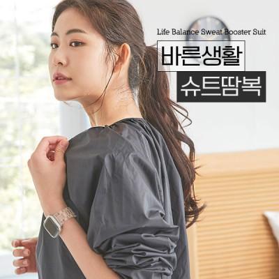 [바디보감] 땀배출 극대화! 부스터 슈트 땀복 (초경량/남녀공용/다이어트/운동)