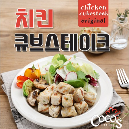 [정오의 특가]코코스 치킨큐브스테이크 100g*10팩+1팩 (오리지널,카레맛 2종)