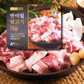 [지팔자][맛의명가 반야월]뒷고기 프리미엄1kg + 삼겹뒷고기 1kg+육젓소스2개 이미지
