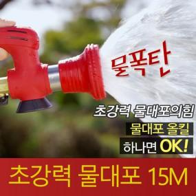 [TV홈쇼핑] 물대포 올킬 세차 청소 호스 고압 분사기 (7M/15M) 이미지
