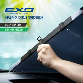 [EXO] 이엑스오 차량용 햇빛가리개 썬커튼 블라인드 이미지
