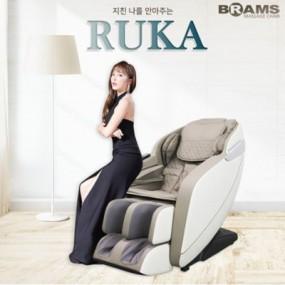 [추석PICK][BRAMS] 브람스 안마의자 루카 RUKA BRAMS-S3500 이미지