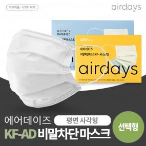 [KF-AD  소,대형] 에어데이즈 KFAD 비말차단 조정석 마스크 50매 - 평면사각 이미지