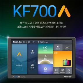 [만도] 3D 8인치 내비게이션 아틀란 KF700A 이미지
