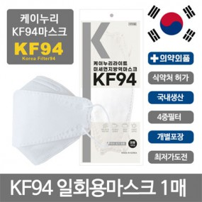 [KF-94-대형][국내산][의약외품][개별포장] 케이누리 마스크 1매 이미지