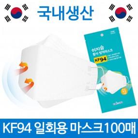 이지숨 의약외품 개별포장 대형 KF94 일회용마스크 화이트 100매 / 무료배송 이미지