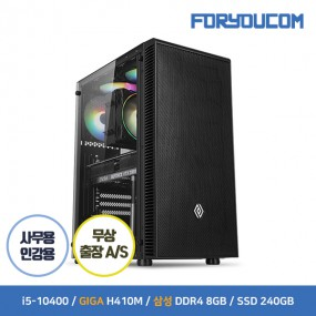 [포유컴퓨터] 인텔 사무용 조립PC TIMFI9071 /i5-10400 /H410M /삼성 8G /SSD 240G /500W /1년출장AS 이미지
