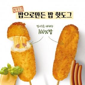 [밥리밥버거]★밀가루 대신 밥으로 만든 핫도그★밥100% 밥도그 (치즈) 이미지
