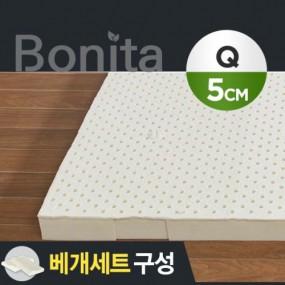 보니타 천연라텍스 매트리스 5cm Q+(전용커버 1cm)+ 베게 대형 2P 이미지