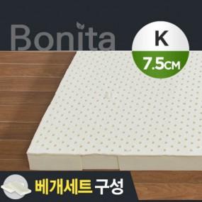 보니타 천연라텍스 매트리스 7.5cm K+(전용커버 1cm)+ 베게 대형 2P 이미지
