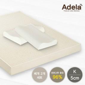 아델라 천연라텍스 매트리스 5cm K+(전용커버 1cm)+ 베게 대형 2P 이미지