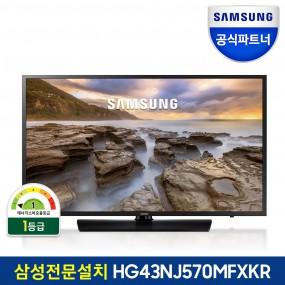 삼성전자 HG43NJ570MFXKR 43인치 TV 이미지