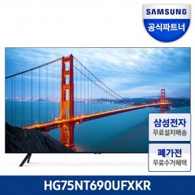 [삼성전자] HG75NT690  UHD 4K 75인치 TV (벽걸이형) 이미지