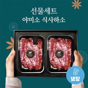 야미소 미국산 냉장 블랙앵거스급 명절 다함께 식사하소 선물세트 이미지