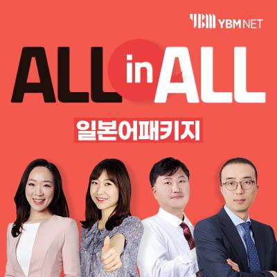 YBM ALL IN ALL 일본어 패키지(회화, JPT/SJPT, JLPT) 12개월