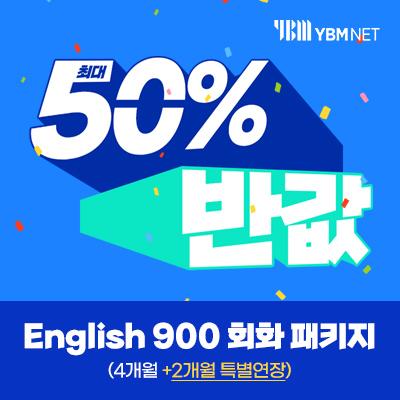YBM English 900 회화 패키지 [초/중/고급] (4개월+2개월 특별연장)