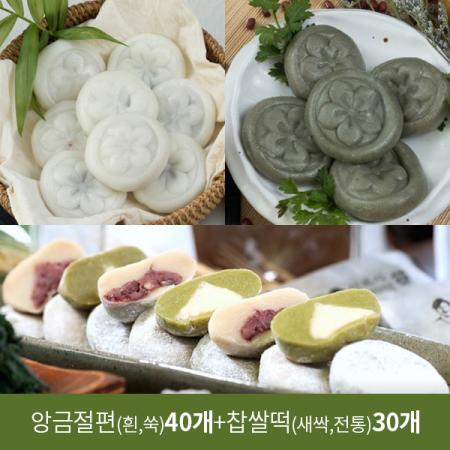 신복자 명인의 굳지 않는 우리떡 세트 (70개입)