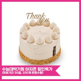 ♥수능대박기원♥ 아자콘 특가 이벤트! 3%할인! [뚜레쥬르] [애터미] 모찌모찌 그린티 이미지