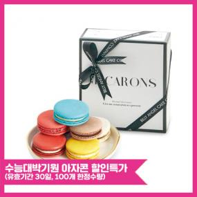 ♥수능대박기원♥ 아자콘 특가 이벤트! 3%할인! [빌리엔젤] [애터미] 마카롱세트 이미지