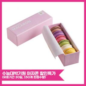 ♥수능대박기원♥ 아자콘 특가 이벤트! 5%할인! [투썸플레이스] [애터미] 마카롱(6개입) 이미지