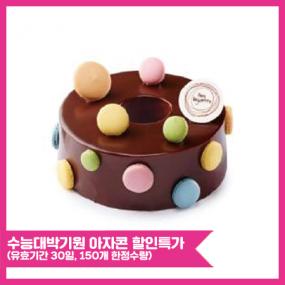 ♥수능대박기원♥ 아자콘 특가 이벤트! 3%할인! [파리바게뜨] [애터미] 초코에 빠진 마카롱 이미지