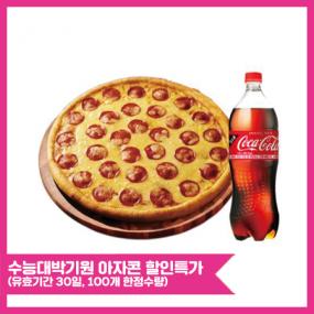 ♥수능대박기원♥ 아자콘 특가 이벤트! 3%할인! [도미노피자] [애터미] 페퍼로니(오리지널)M+콜라1.25L 이미지