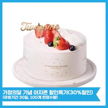 [가정의달]★아자콘특가30%할인★[투썸플레이스] [애터미] 딸기 요거 생크림 이미지
