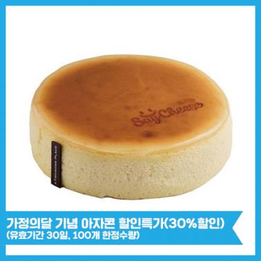 [가정의달]★아자콘특가30%할인★[투썸플레이스] [애터미] 뉴욕 치즈 이미지