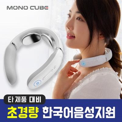 [MONO CUBE] 모노큐브 무선 온열 저주파 목마사지기 TS-NECKEMS