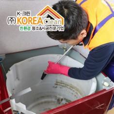[케이크린]세탁기 분해청소+주거공간 저미립연무살균 이미지