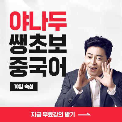 [야나두] 쌩초보탈출, 10일 속성 중국어