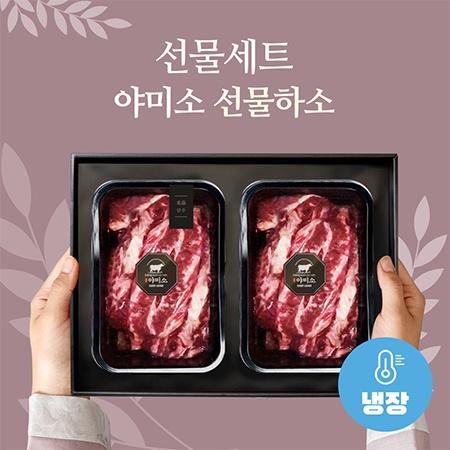 [추석PICK] 야미소 미국산 냉장 초이스급 명절 기분좋게 선물하소 선물세트 이미지