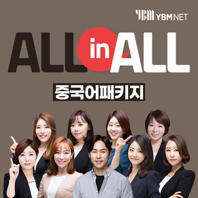 YBM ALL IN ALL 중국어 패키지(회화, HSK, TSC) 12개월