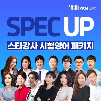 YBM 스펙업! 스타강사 시험영어 패키지(토익, 토스, 오픽) 6개월