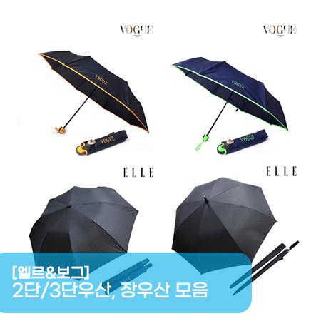 [6월16일]2단/3단우산, 장우산 모음