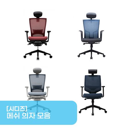 [6월16일]메쉬 의자 모음