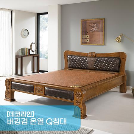 [4월14일] 버킹검 온열 Q침대