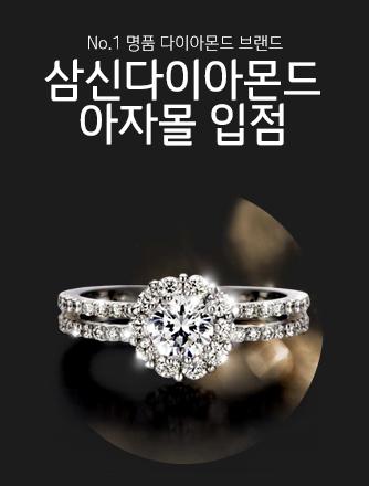 삼신다이아몬드 이미지