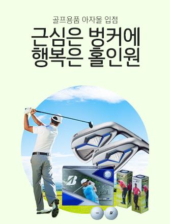 골프기획전 이미지