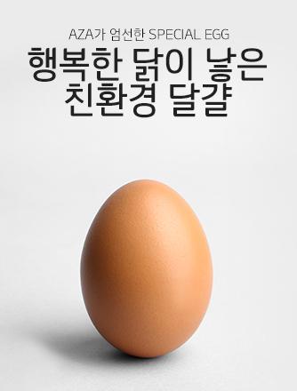 행복한 닭이 낳은 달걀 이미지